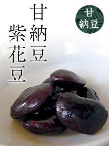 甘納豆 紫花豆