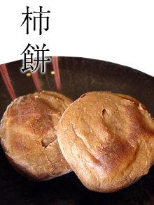 柿餅(かきもち)