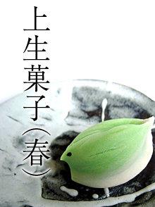 上生菓子(春)
