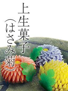 上生菓子(はさみ菊)