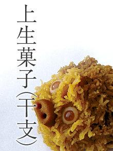 上生菓子(干支)