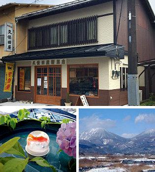 久保田屋製菓店